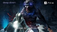Deep Down - Trailer (E3 2014)