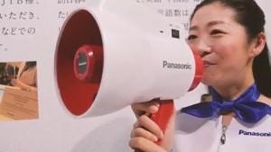 Megahonyaku (Herstellervideo)
