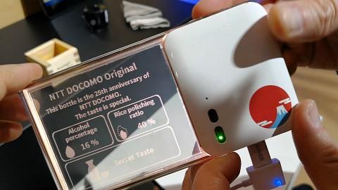 Omotenashi Informationssystem angesehen (MWC 2018)