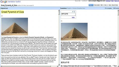 Google Translator Toolkit - Vorstellung