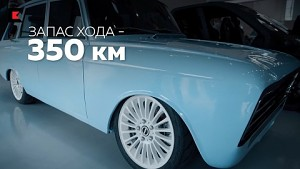 Elektroauto Kalaschnikow CV 1