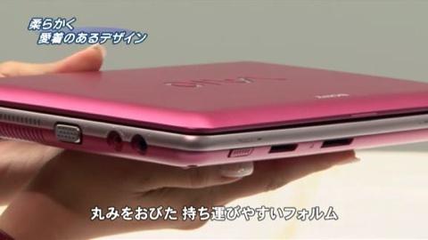 Sony Vaio M - japanisches Marketingvideo
