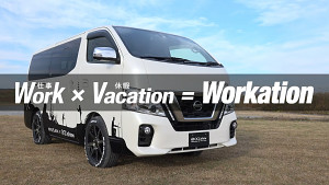 Nissan x Ogushow NV350 Caravan ES Mobility Concept