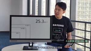 Dasung zeigt den E-Paper-Monitor Paperlike 253