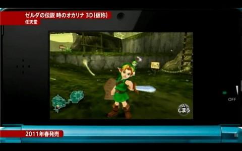 Nintendo 3DS - Spieletrailer von der N-Conference im September 2010