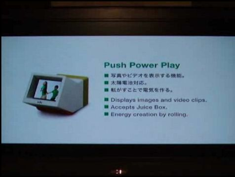 Sony Odo Push Power Play